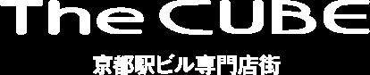 The CUBE 京都駅ビル専門店街